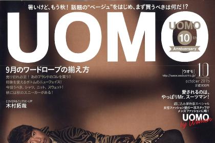 UOMO2015octサムネイル420x280