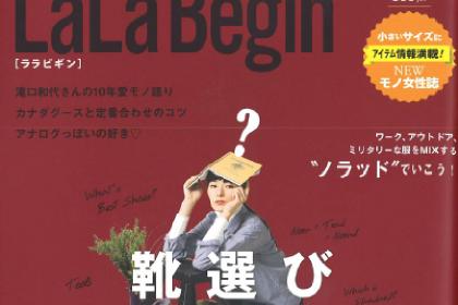 LaLaBegin2015Autumn_サムネイル420