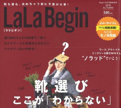 LaLaBegin2015Autumn_サムネイル420