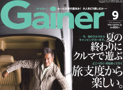 Gainer2015Sepサムネイル420x300