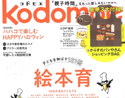 kodomoe2015Oct-topサムネイル420