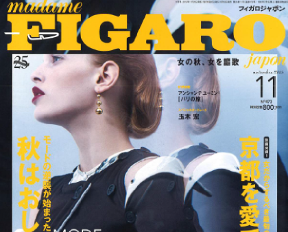 FIGARO2015Nov_Topサムネイル420