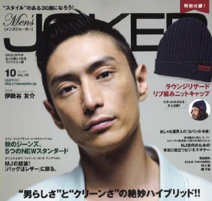MensJoker2015Oct_サムネイル420
